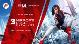 Mirror's Edge: Catalyst — игра месяца! Участвуйте в конкурсе и выиграйте монитор LG