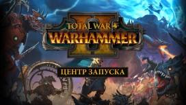 Центр запуска ищет тех, кто не умеет играть в Total War: Warhammer2