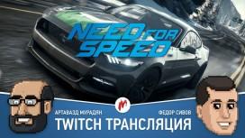 Need for Speed в прямом эфире «Игромании»