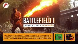Три консоли Xbox One за голову редактора «Игромании»: охота продолжается!