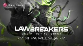 «Игра месяца»: участвуйте в конкурсе в честь релиза LawBreakers и выиграйте монитор LG UltraWide!