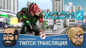 XCOM2 и Hitman: Blood Money в прямом эфире «Игромании»