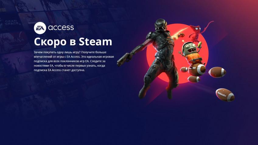 В Steam открыли страницу EA Access с деталями сервиса