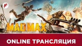 Mad Max в прямом эфире Игромании