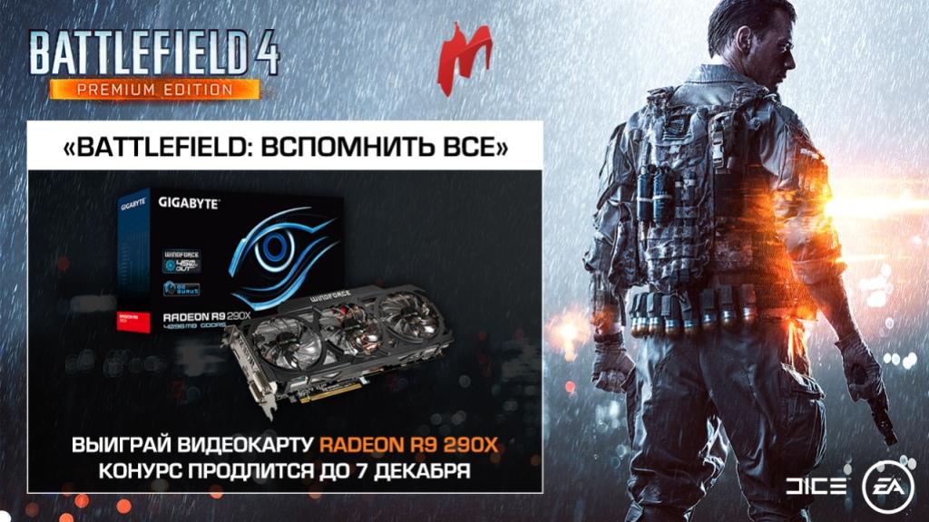 Конкурс! «Игромания.ру» и EA подарят видеокарту фанатам Battlefield