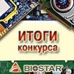 Итоги конкурса от компании Biostar