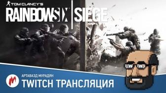 Артавазд Мурадян сыграет в Tom Clancy's Rainbow Six: Siege, а Артемий Козлов в Overwatch