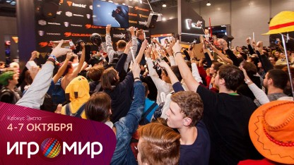 Игромания раздаёт билеты на «ИгроМир» и Comic Con