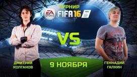 Начался полуфинал турнира «Игромании» по FIFA 16!