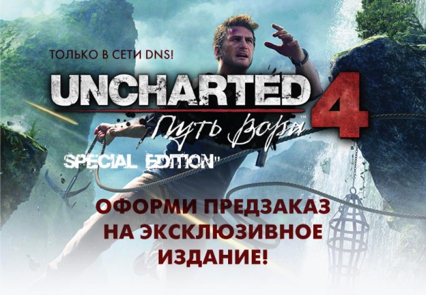 Спешите предзаказать эксклюзивное издание «Uncharted 4: Путь вора»