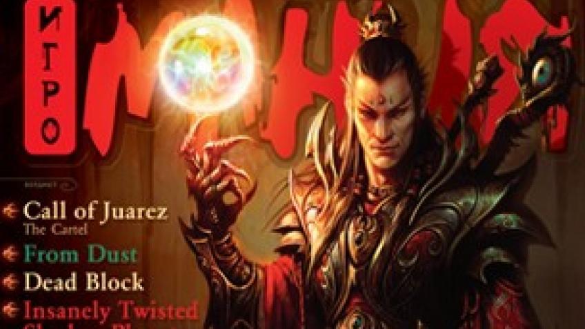 Сентябрьская «Игромания»: из Blizzard с любовью