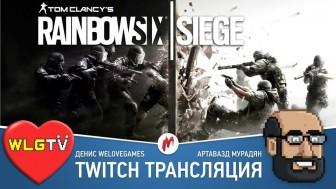 «Tom Clancy's Rainbow Six: Осада» в прямом эфире «Игромании»
