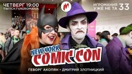 «Игромания уже не та» подведет итоги фестиваля New York Comic Con