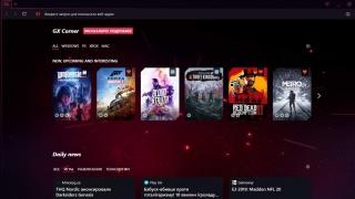 Игровой браузер Opera GX уже можно скачать