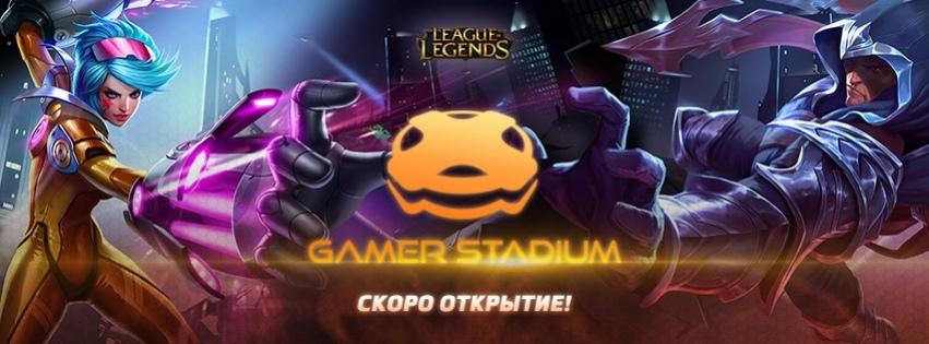 В Москве открывается первый киберспортивный стадион
