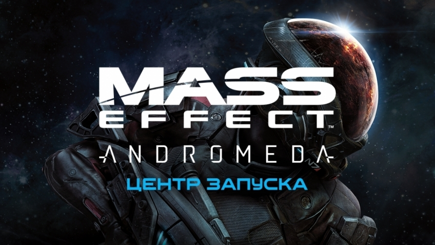 В «Центре запуска» Mass Effect: Andromeda открыты все материалы!