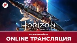 Horizon Zero Dawn и For Honor в прямом эфире «Игромании»