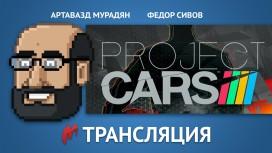 Заводим моторы: «Игромания» сыграет в Project CARS