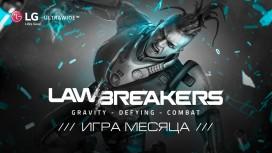 В разделе «Игра месяца» появилось руководство по персонажам LawBreakers