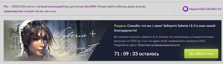 В GOG бесплатно раздают первую и вторую Syberia1