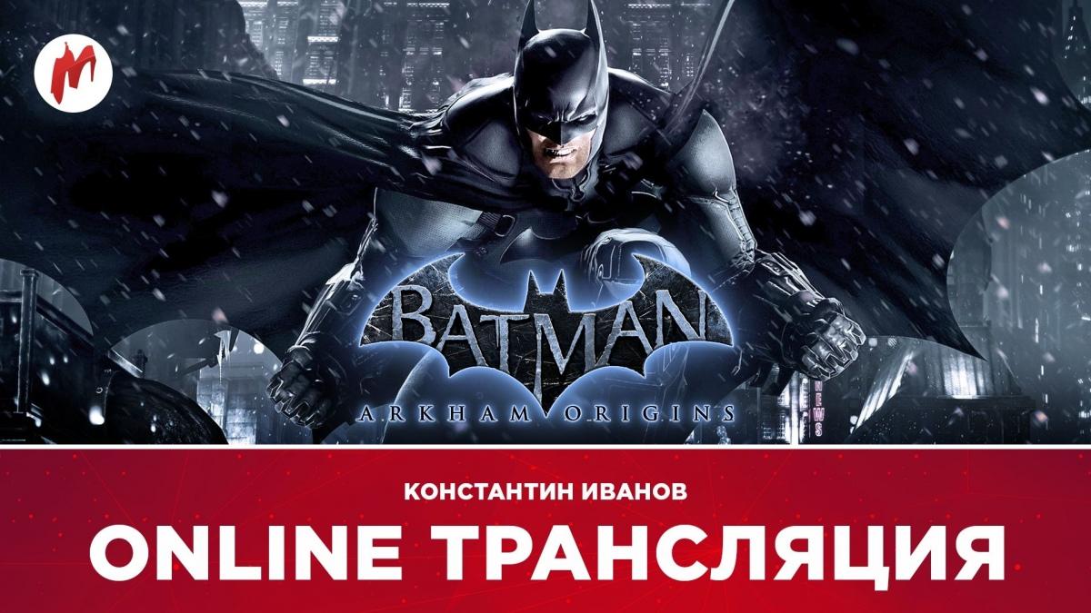 Batman: Arkham Origin, Syberia2 и Heroes of the Storm в прямом эфире «Игромании»