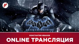 Batman: Arkham Origin, Syberia 2 и Heroes of the Storm в прямом эфире «Игромании»