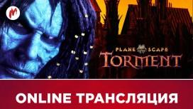 Planescape: Torment, GTA Online и Paladins в прямом эфире «Игромании»