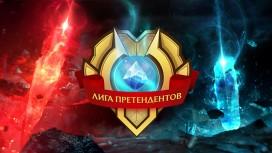 Новый сезон в League of Legends: Лига претендентов прокладывает дорогу в киберспорт