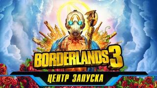 «Убежище-3», на старт! Мы открыли «Центр запуска» для шутера Borderlands3