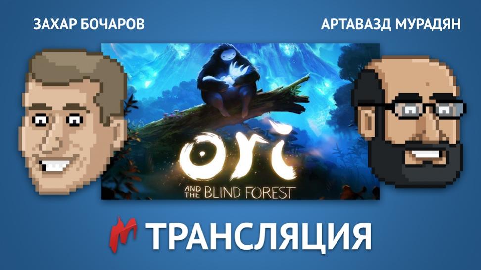 «Игромания» оценит красоту Ori and the Blind Forest в прямом эфире