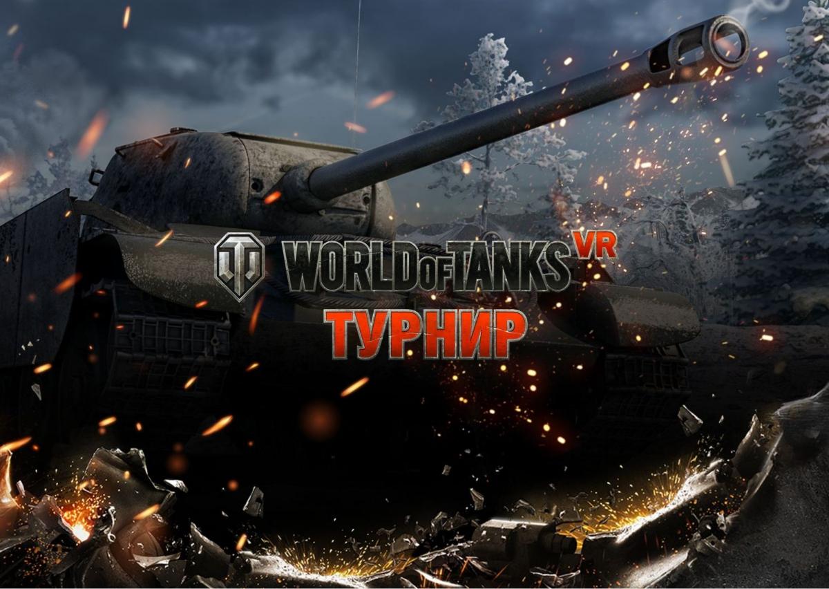 УАЗ Patriot — победителю турнира по World of Tanks VR