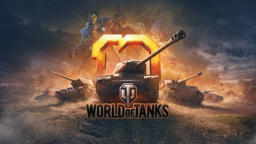 World of Tanks исполняется десять лет: с22 апреля стартуют игровые события