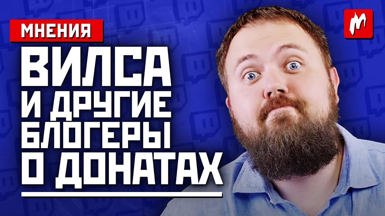 «Мнения». Wylsacom: Донаты — не попрошайничество