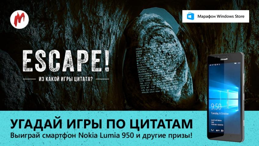 Конкурс в «Витрине Windows Store» завершен — Nokia Lumia нашла своего обладателя