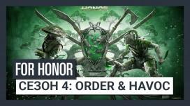 В For Honor стартовал четвёртый сезон Order & Havoc