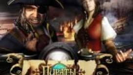 'Пираты Онлайн' ищут юнгу