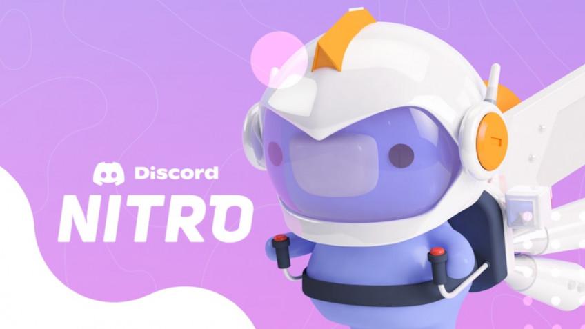 Epic Games дарит новичкам три месяца Discord Nitro