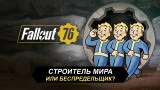 Есть ли у мира шанс? Узнайте в нашем тесте по Fallout 76!