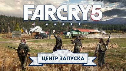 Как играть в Far Cry 5? Показывает «Центр запуска»
