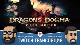 Dragon's Dogma: Dark Arisen в прямом эфире «Игромании»