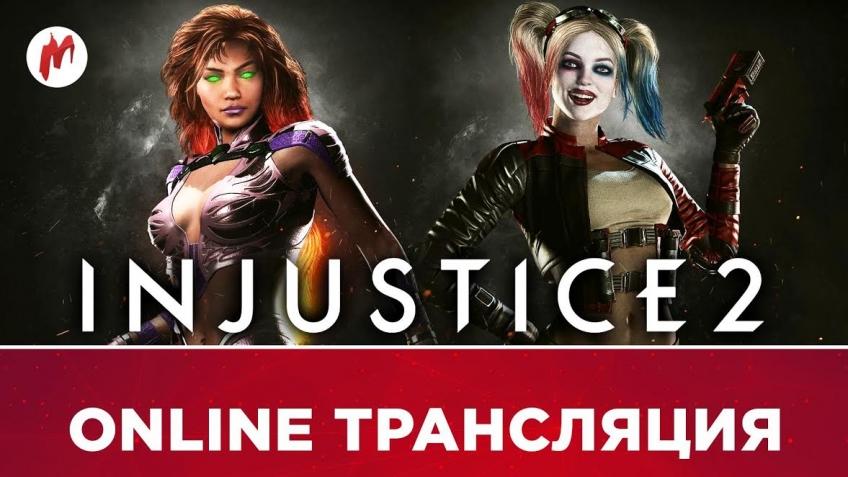 Injustice 2 и Quake Champions в прямом эфире Игромании