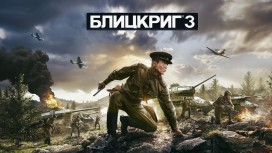 Опубликована вторая часть «Дневников разработчиков» по игре «Блицкриг 3»