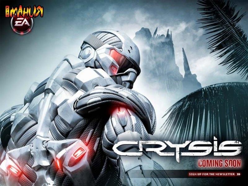 Системные требования Crysis