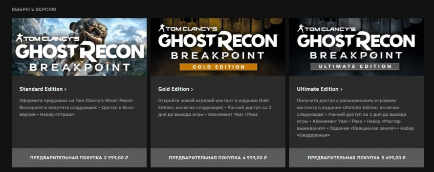 Базовое издание Ghost Recon Breakpoint на РС в России стоит 2999 рублей