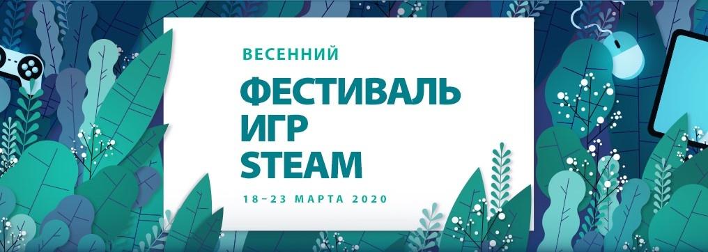 В Steam стартовал фестиваль бесплатных демок