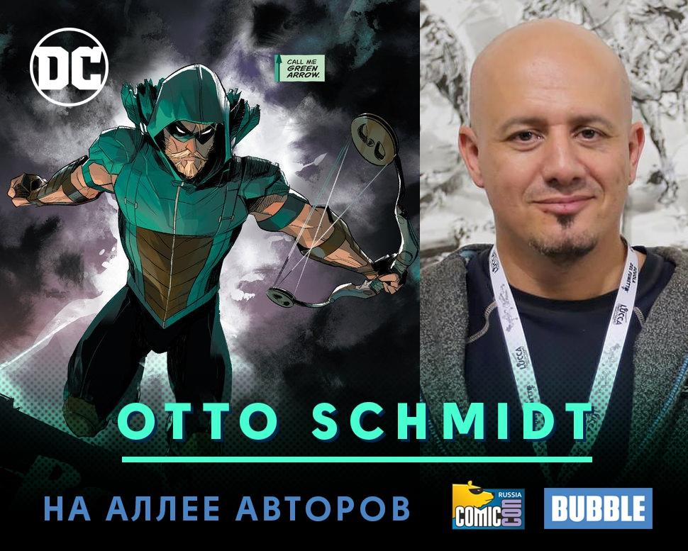 Художник Отто Шмидт посетит Comic Con Russia 2017