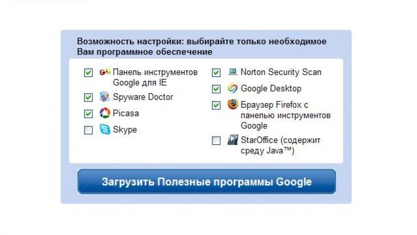 Google бесплатно раздает StarOffice