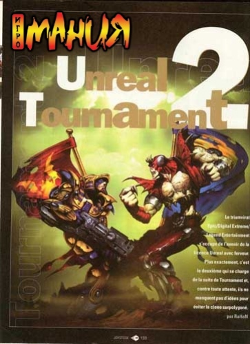 Скрины из Unreal Tournament 2?