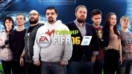 Турнир «Игромании» по FIFA16 завершен, и скоро мы определим победителя среди наших зрителей!