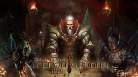 «Игромания.ру» раздает ключи к бете «Меч и Магия: Герои Онлайн»